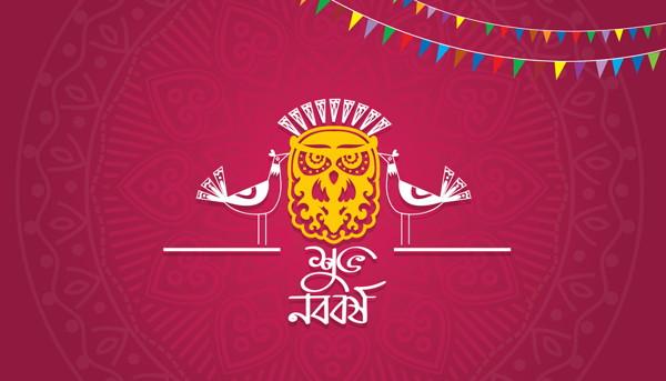 Shuvo-Noboborsho-Bangla