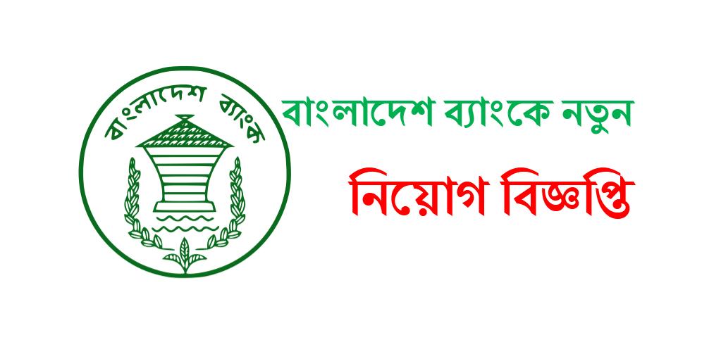 Image result for বাংলাদেশ ব্যাংকে নিয়োগ বিজ্ঞপ্তিঃ