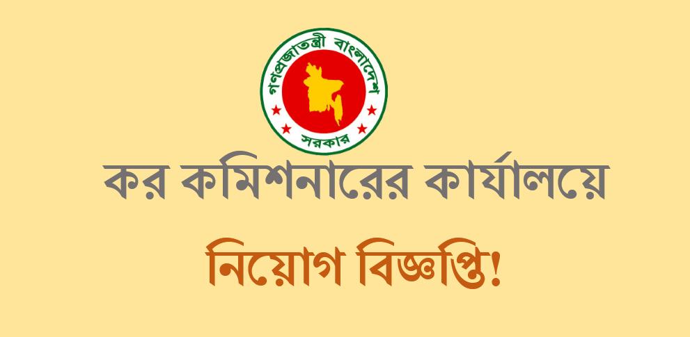 Image result for কর কমিশনারের কার্যালয়ে চাকরি