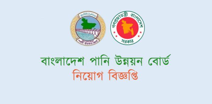 Image result for বাংলাদেশ পানি উন্নয়ন বোর্ডে নিয়োগ বিজ্ঞপ্তি