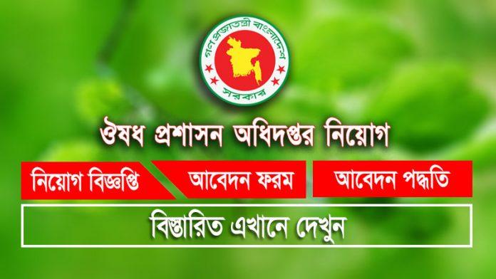 DGDA Govt Job circular