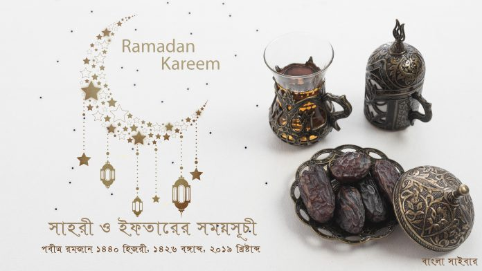 Sehri and Iftar time in Bangladesh Ramadan calendar 2019