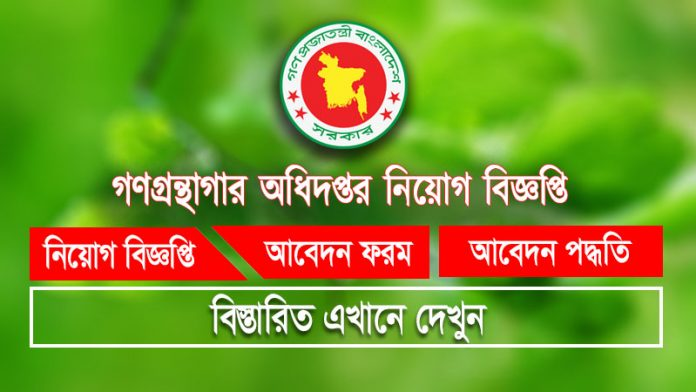 Publiclibrary job circular bd