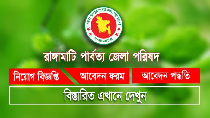 Rangamati district Council job circular
