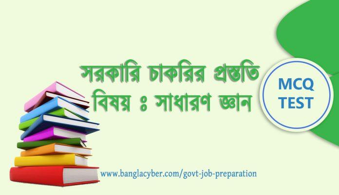 govt job genarel knowledge mcq
