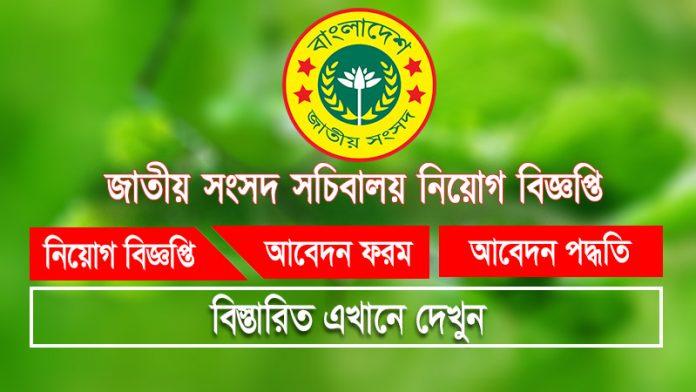 Bangladesh Parliament Secretariat Job