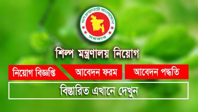 Ministry of Industries Job Circular
