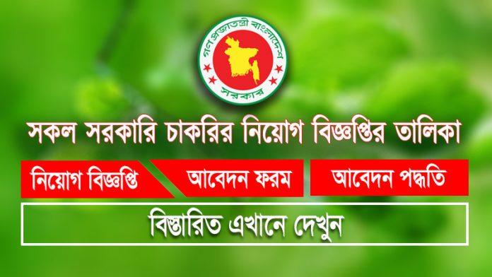 ongoing all goverment job circular in bangladesh