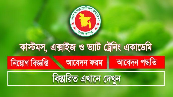 cevta job news bd