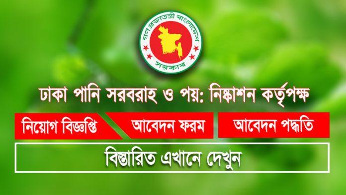 dhaka wasa job news