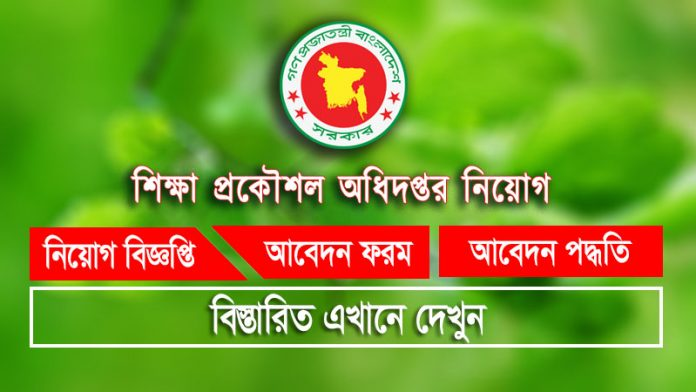 eedmoe job circular photo