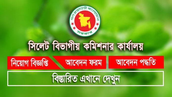 Sylhet Divisional Commissioner