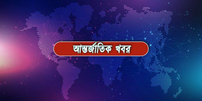 world news bangla